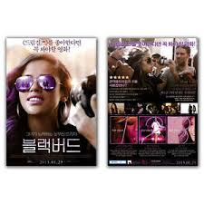 beyond the lights movie beyond the lights movie poster 2014 gugu mbatha raw nate parker