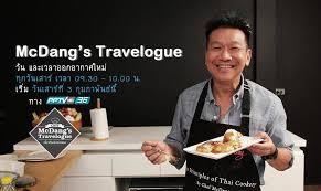 site de cuisine de chef chef mcdang publicaciones