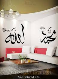 Islamic Home Decor Horizontal Shaped Islamic Wall Decals From Irada Art Pieces For