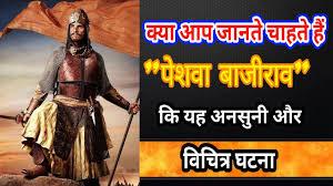 bajirao biography in hindi bajirao peshwa history in hindi peshwa bajirao प शव