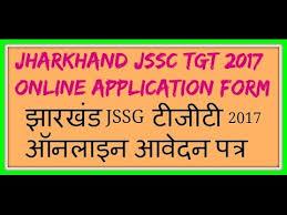 hindi ह न द jharkhand jssc tgt 2017 online application