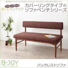 Dining Sofa Bench by Samurai Furniture Rakuten Global Market Backrest Sofa Choice