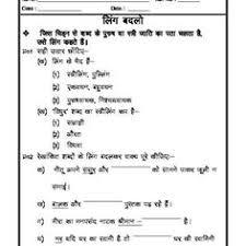 language hindi grammar homonyms in hindi 02 hindi worksheets