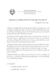 Sample Landscape Maintenance Contract Burmese And Karen Language Updates And Materials Karen Women