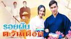 รอยฝันตะวันเดือด ตอนที่ 4 นิยายไทยรัฐ - ข่าวไทยรัฐออนไลน์