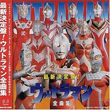 theme line android ultraman ultraman new complete song collection various artists ultraman
