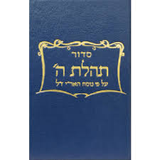 tehillat hashem siddur siddur tehillat hashem compact original with psalms enjoy a