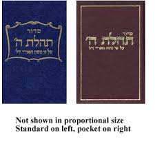 tehillat hashem siddur siddur tehillat hashem original with psalms enjoy a
