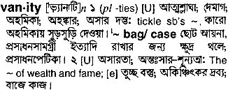 Synonym Vanity English To Bengali Meaning Of Vanity