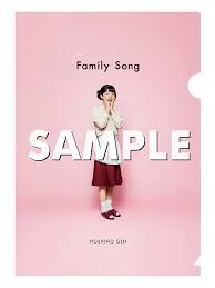 星野源新曲 family song pv公開 お父さん 高畑充希 娘 藤井隆ら出演