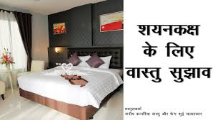 vastu shastra vastu shastra tips for bedroom youtube