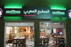 la cuisine restaurant la cuisine marocaine patisserie restaurant café la cuisine