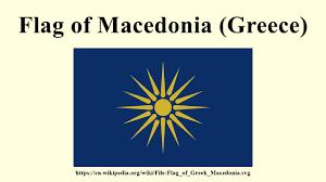 Flag Of Macedonia Flag Of Macedonia Greece Youtube