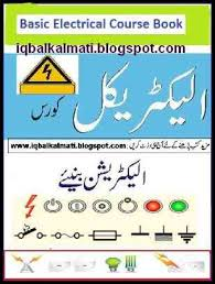electrician courses book in urdu basic electrical training guide