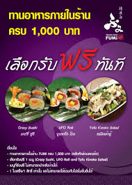 cuisine promotion โปรโมช น fumi japanese cuisine the promenade ทานครบ 1 000 ร บฟร