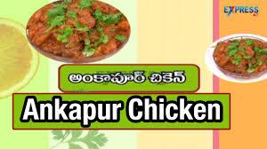 ankapur chicken recipe yummy healthy kitchen express tv youtube