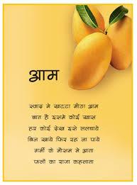 short hindi poems for kids nursery rhymes in hindi mango