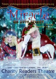 readers theatre to present christmas classic miracle on 34th