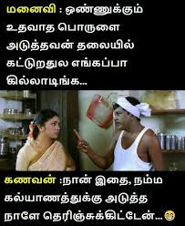 Comedy Memes - vadivelu super tamil comedy scenes memes tamil quotes