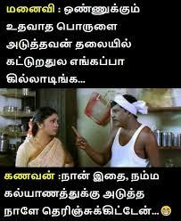 Memes Free Download - vadivelu super tamil comedy scenes memes tamil quotes