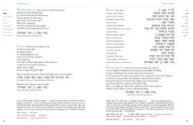 transliterated siddur mishkan t filah transliterated enjoy a reading