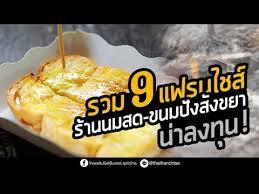 franchise cuisine plus รวม 9 แฟรนไชส ร านขายนมสด ขนมป งส งขยา ยอดน ยม