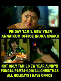 Tamil Memes - it company atrocities tamil memes collection