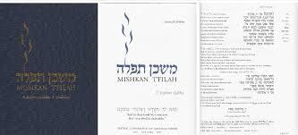 mishkan t filah a reform siddur fiftieth 50th facts temple israel ottawa