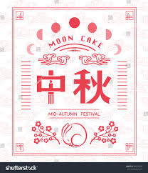 moon cake festival greetings typography stock vector