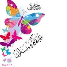 wedding wishes in arabic wedding wishes hadith color and plain black preview jpg 346 402