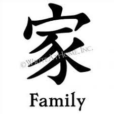 japanese symbol for family this is the one i want our name