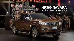 nissan navara australia 2015 2015 nissan np300 navara king cab ad tvc cm thailand youtube