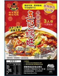 cuisine 饌ire cuisine 饌ire 100 images 酒娘未笑食記桃園龜山小麵店銘傳圓環腿