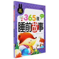 mandarin story book 365 nights bedtime stories for