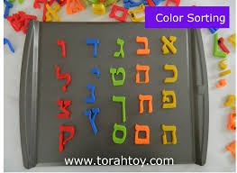 torah toy magnetic aleph bet letter activities