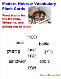 Flashcards Hebrew Modern Hebrew Vocabulary Flash Cards Food Words For The Kitchen
