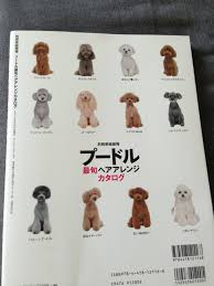 grooming book japanese poodle styles for sale poodle forum