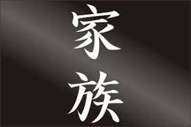 family japanese kanji symbol decals stickers emblems 29 ebay