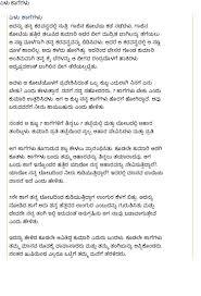 inspirational thanksgiving short stories hindi sms love sms friendship sms hindi shayari funny sms kannada