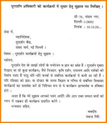 Sample Letter For Medical Leave Application 6 Write Application In Hindi Resume Emails