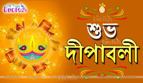 quotes on good morning in bengali here is a 2015 deepavali bengali language quotes and messages