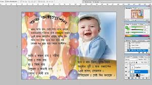 Bengali Invitation Card How To Design A First Birthday Invitation Using Adobe Photoshop