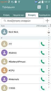 kitkat contacts apk lg l9 ii g3 apps port for kitkat lg optimus l3 ii l5 ii l7 ii