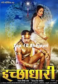 ichhadhari 2016 bhojpuri movie trailer top 10 bhojpuri