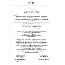 Software For Invitation Card Design Christian Wedding Invitation Matter For Telugu Best Christian