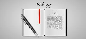 dhivehi bahuge academy