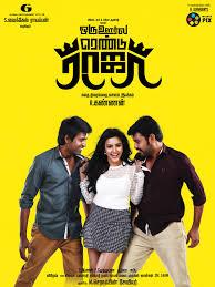 Seeking Episode 5 Soundtrack Tamil Oru Oorla Rendu Raja Song Lyrics Tamil Songs