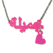 name necklace in arabic acrylic arabic name necklace with charm mynamenecklace uk