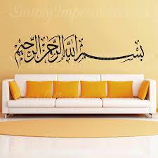bismillah ir rahman niraheem modern islamic wall art decal bismillah ir rahman niraheem modern islamic wall art decal calligraphy in the name of allah most