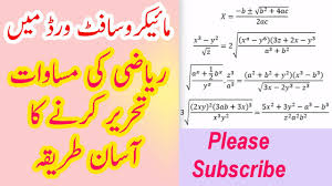 how to write math equations in ms word 2007 in urdu hindi